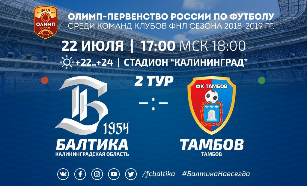 Прогноз игры Балтика — Тамбов 22 июля 2018 года