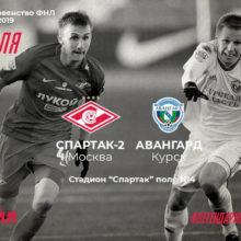 Прогноз матча Спартак-2 — Авангард Курск 23 июля