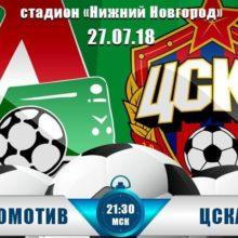 Прогноз матча Локомотив — ЦСКА 27 июля
