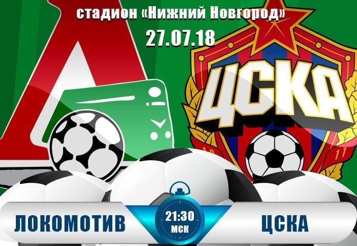 прогноз игры Локомотив М — ЦСКА 27 июля 2018 года суперкубок России по футболу