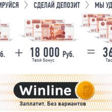 Как получить бонус 18000 рублей от Винлайн