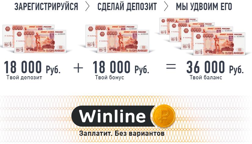 бонус 18000 рублей от Винлайн
