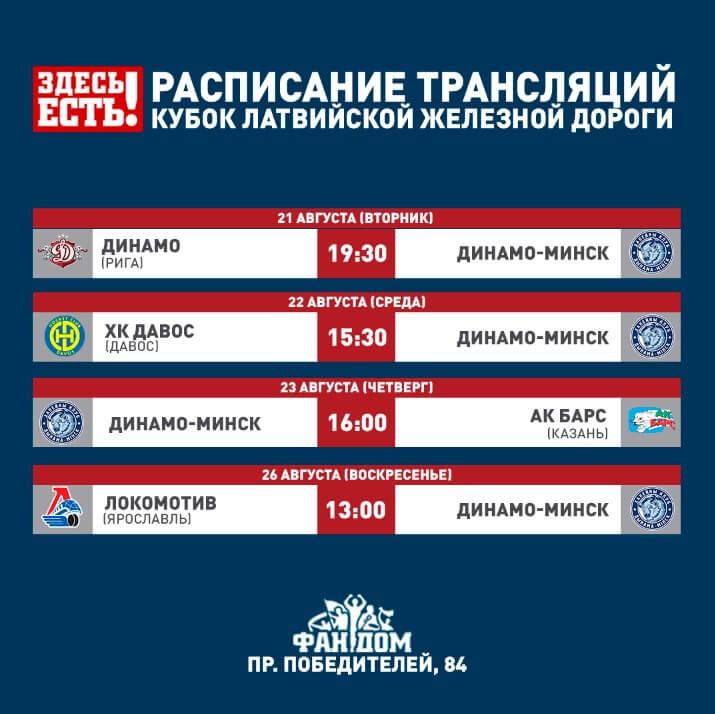 Динамо Рига - Динамо Минск 21 августа