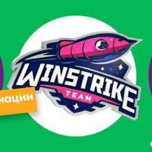 Прогноз матча VGJ.Storm — Winstrike Team 22 августа