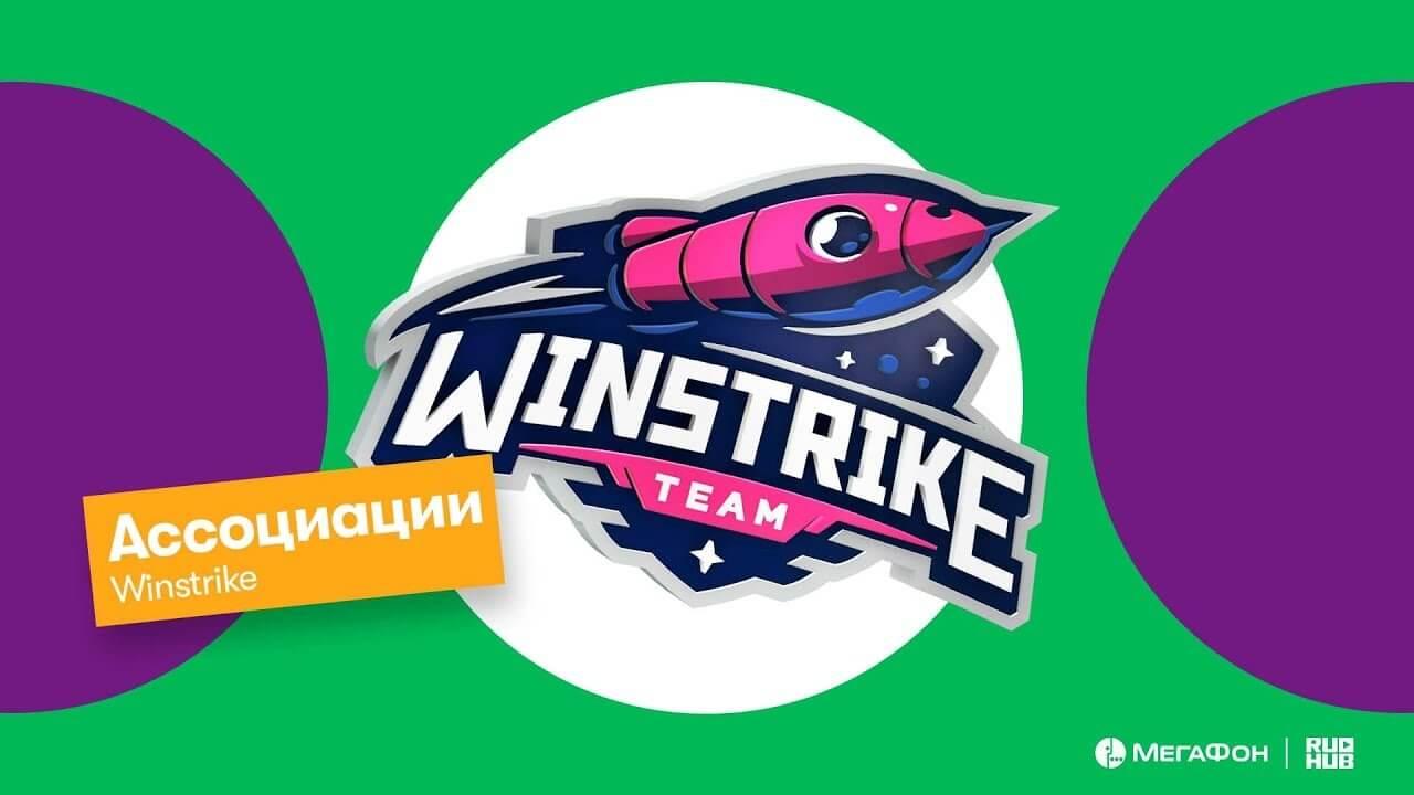 VGJ.Storm — Winstrike Team 22 августа