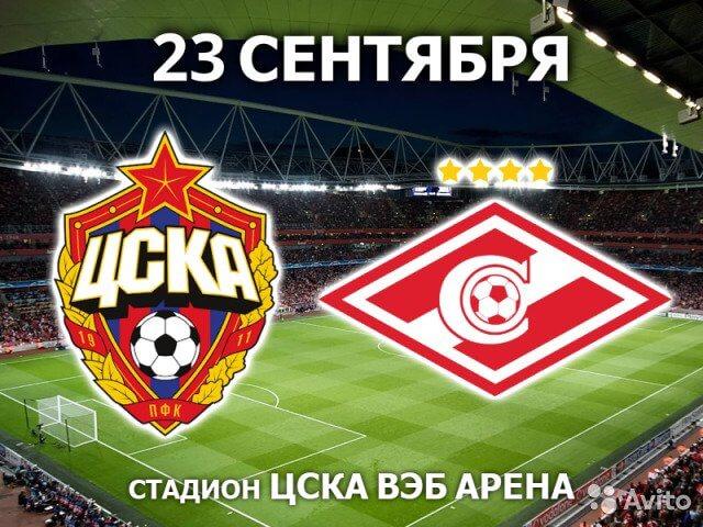 ЦСКА — Спартак 23 августа 2018 года прогноз на РПЛ