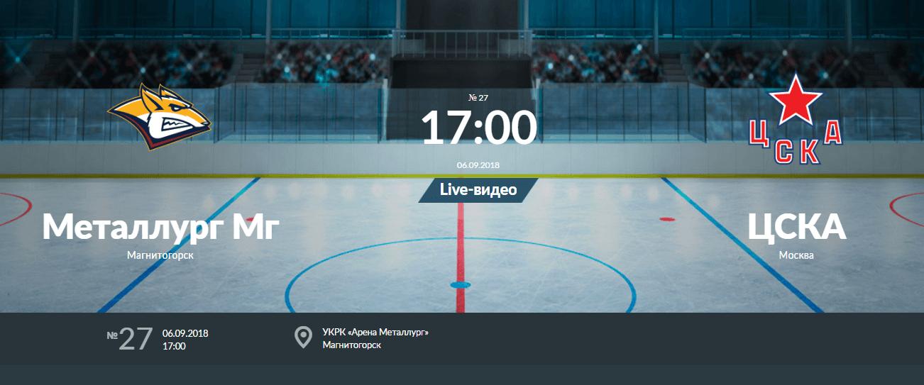 Прогноз матча Металлург — ЦСКА 6 сентября 2018 года