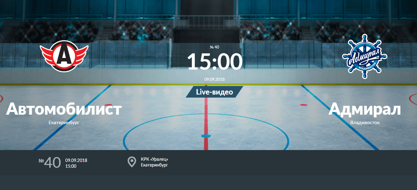 Прогноз на КХЛ: Слован Братислава – Сочи – 29 сентября 2018 года