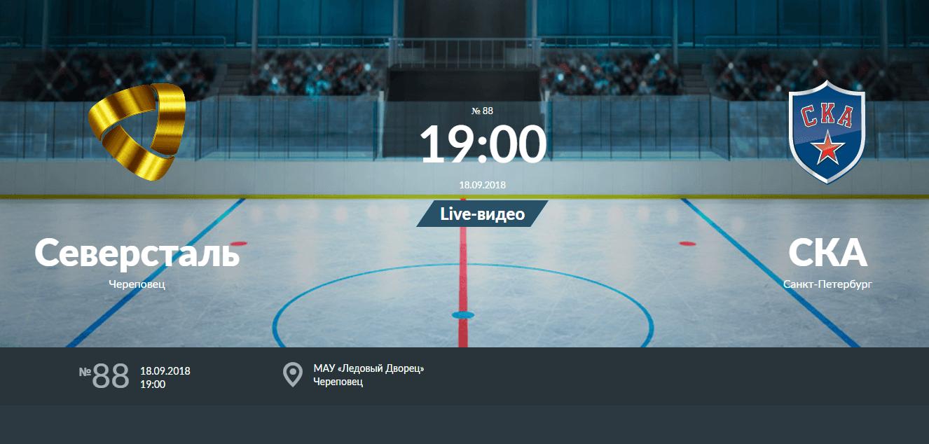 Северсталь — СКА 18 сентября 2018 года прогноз на игру