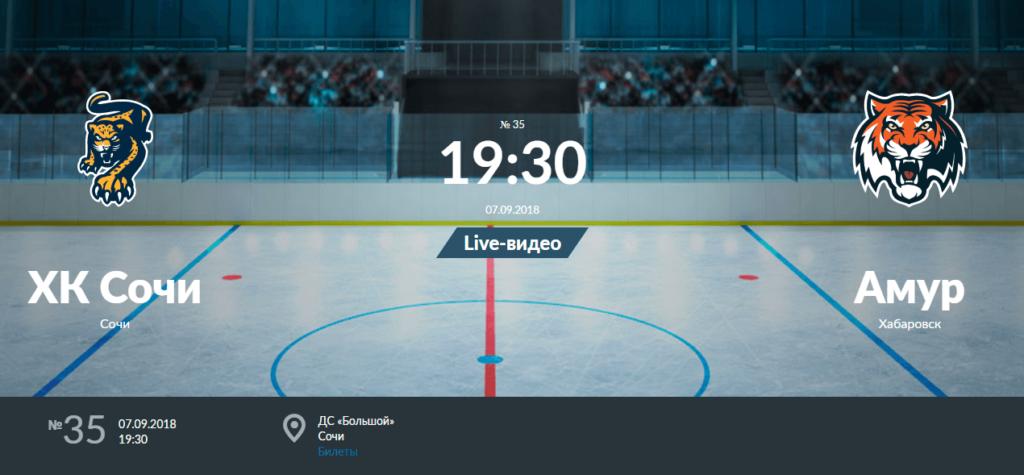 ХК Сочи — Амур 7 сентября 2018 года прогноз на игру