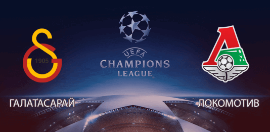 Галатасарай — Локомотив Москва 18 сентября 2018 года прогноз на игру