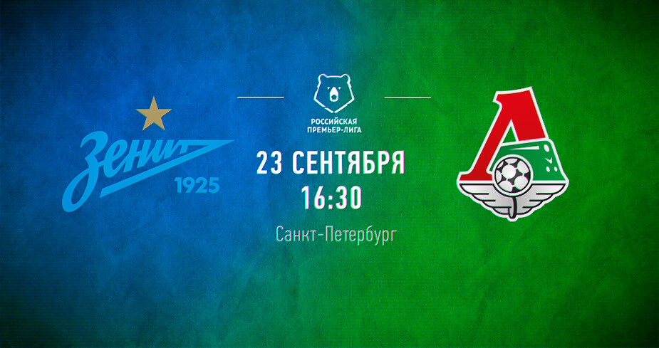 Зенит — Локомотив 23 августа 2018