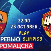 Прогноз матча Рома – ЦСКА 23 октября