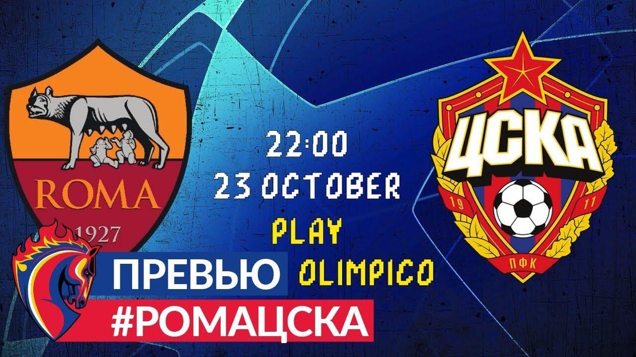 Рома – ЦСКА 23 октября 2018