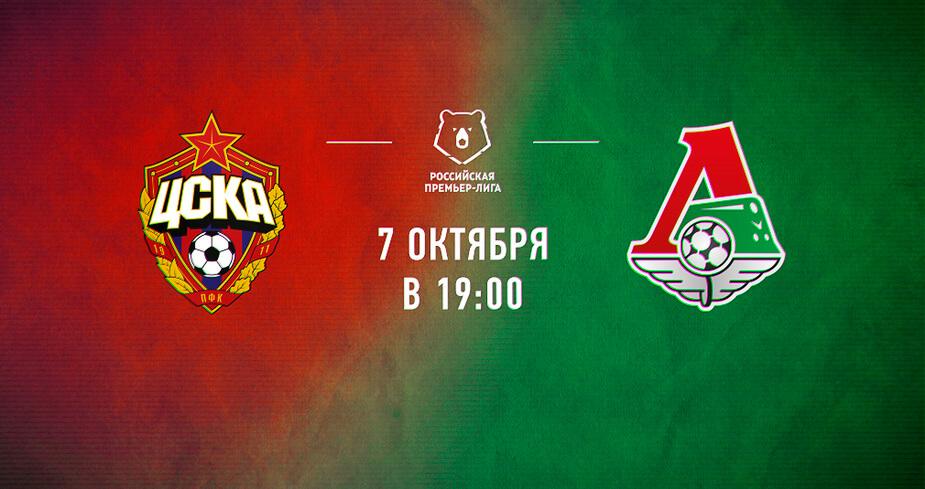 ЦСКА – Локомотив Москва 7 октября 2018 года прогноз на игру