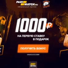 Бесплатная ставка 1000 рублей на Dota 2 от Пари-Матч