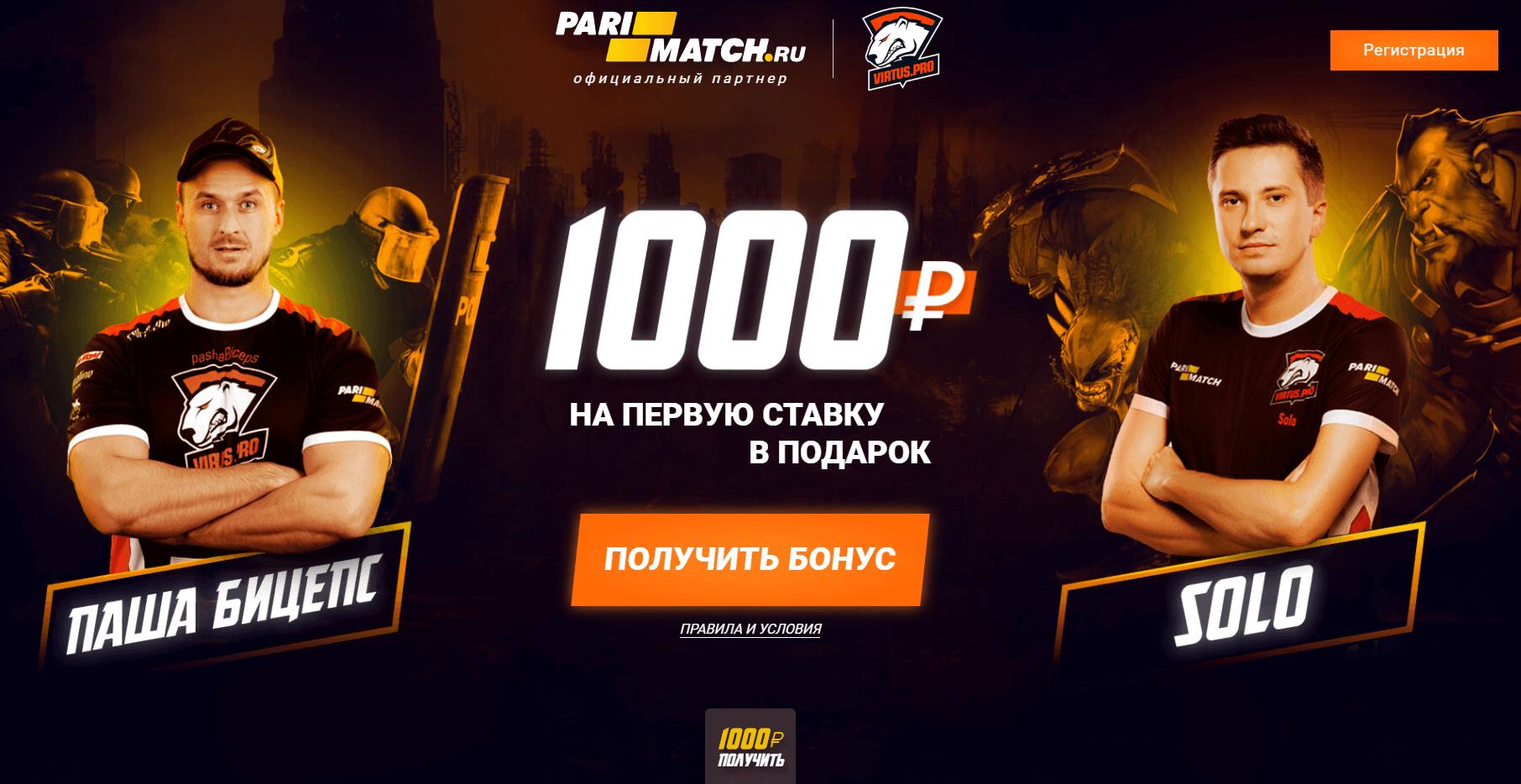 Бонус от Виртус Про и Пари-Матч 1000 рублей