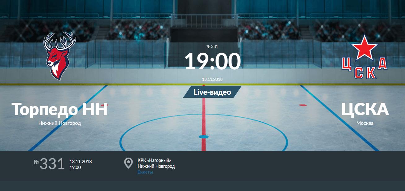 Торпедо Н.Новгород — ЦСКА 13 ноября 2018 года