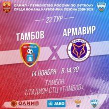 Прогноз матча Тамбов – Армавир 14 ноября