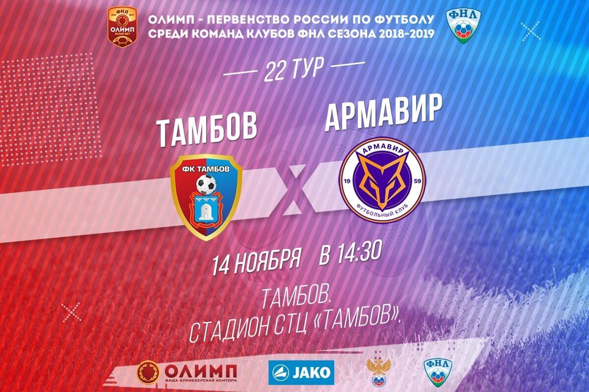 Тамбов – Армавир 14 ноября 2018