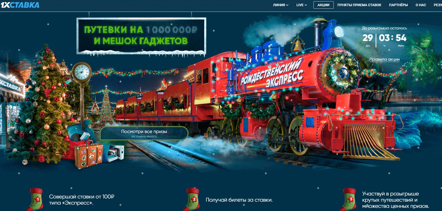 Условия акции Рождественский экспресс 1хставка.ру