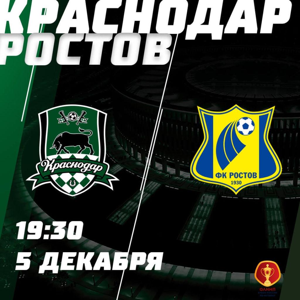 Краснодар – Ростов
