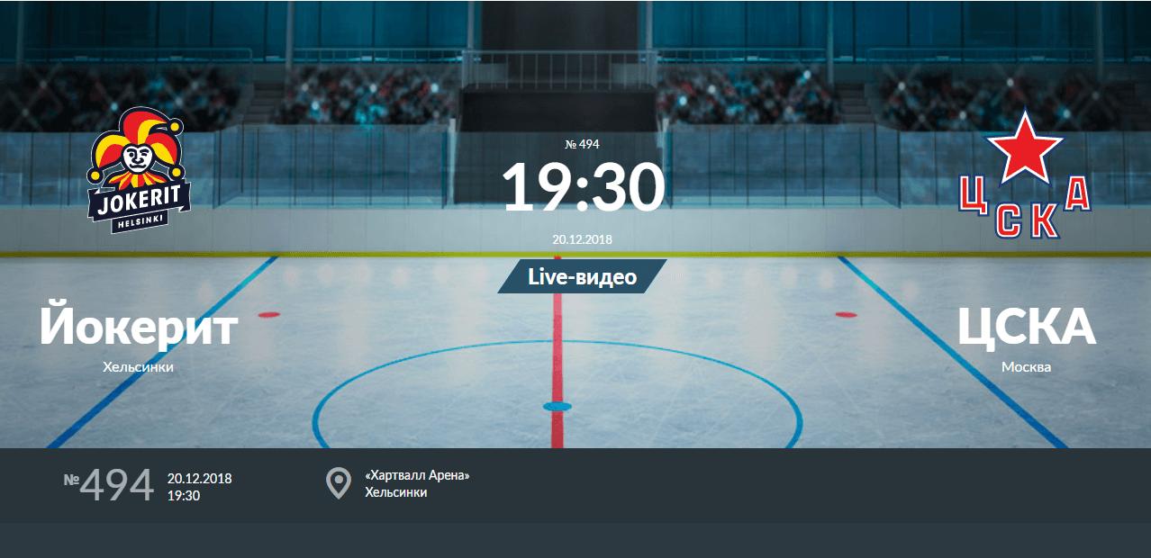 Йокерит — ЦСКА 20 декабря 2018 прогноз на игру