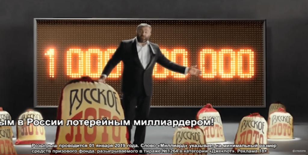 миллиард рублей от русского лото