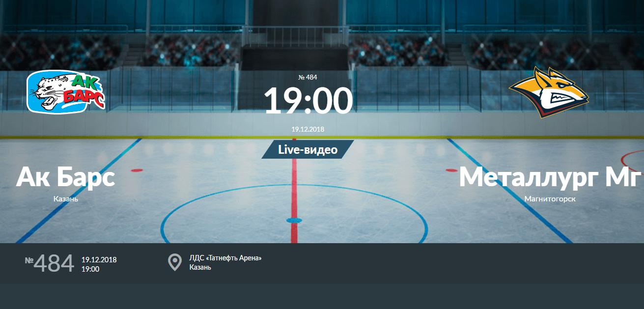 Ак Барс — Металлург Магнитогорск 19 декабря 2018 анонс игры