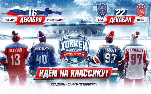 Россия — Чехия 14 декабря 2018