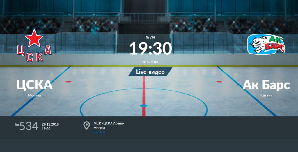 ЦСКА — Ак Барс 28 декабря 2018 года прогноз на игру