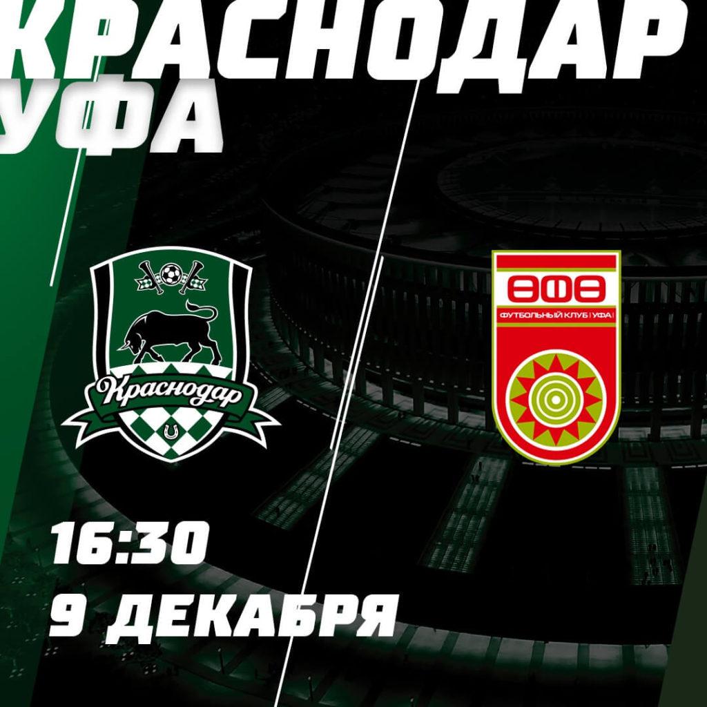 Краснодар – Уфа 9 декабря 2018