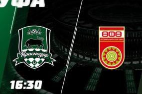 Прогноз матча Краснодар – Уфа 9 декабря