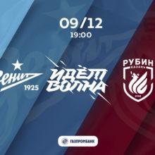 Прогноз матча Зенит – Рубин 9 декабря