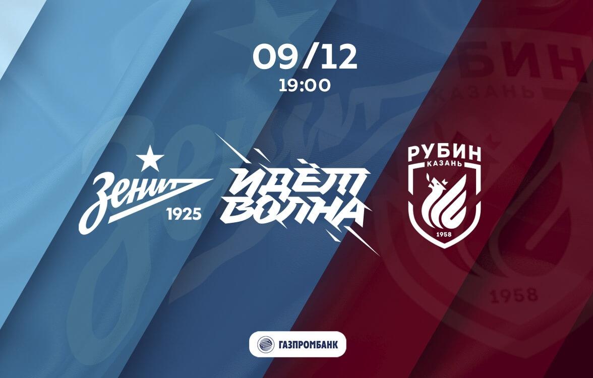 Зенит – Рубин 9 декабря
