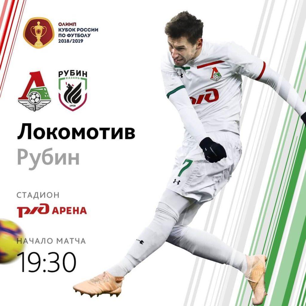 Локомотив – Рубин 5 декабря 2018