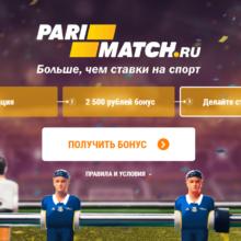 Получить бонус 2500 рублей от Пари-Матч