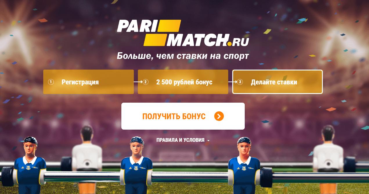 Бонус 2500 рублей при регистрации в Пари-Матч