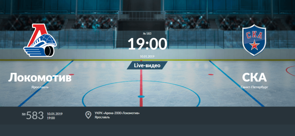 Локомотив Ярославль — СКА 10 января 2019