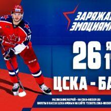 Прогноз матча ЦСКА — Барыс 26 января