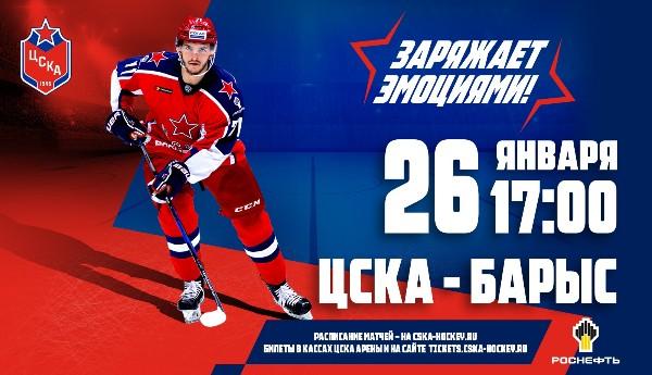ЦСКА — Барыс 2019 год