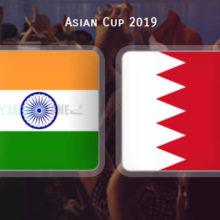 Прогноз матча Индия — Бахрейн 14 января