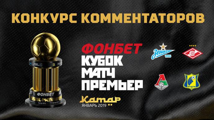 Зенит — Локомотив 22 января 2019 прогноз на игру товарищеского турнира