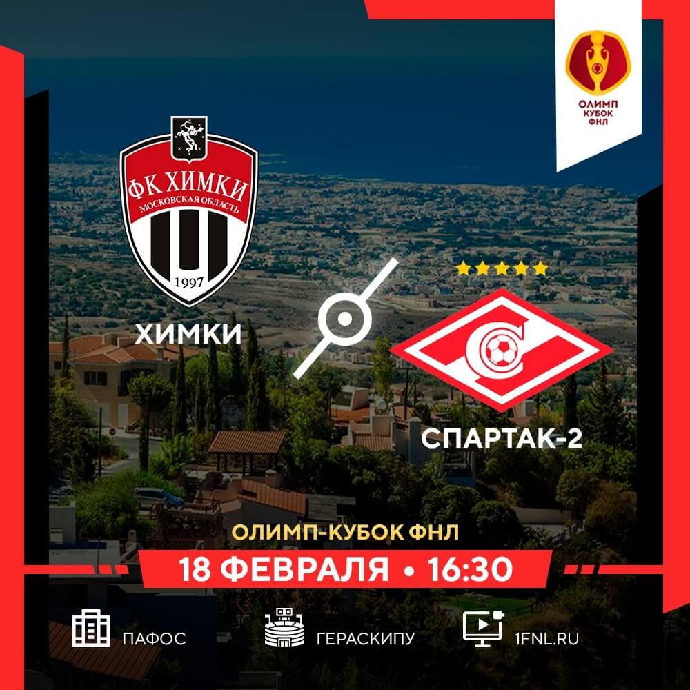 Химки — Спартак-2 18 февраля 2019 прогноз на игру