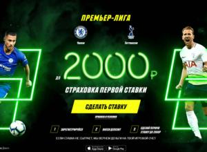 Страховка ставки Пари-матч до 2000 рублей