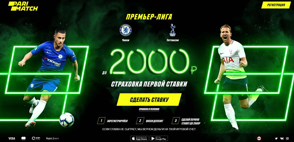 Страховка первой ставки от Пари-Матч суммой 2000 рублей