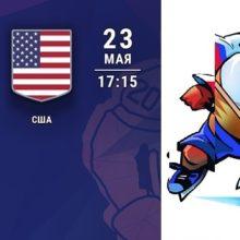 Прогноз матча Россия – США 23 мая