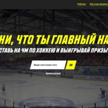 Пари-матч разыгрывает 300 000 на Чемпионате мира по хоккею 2019