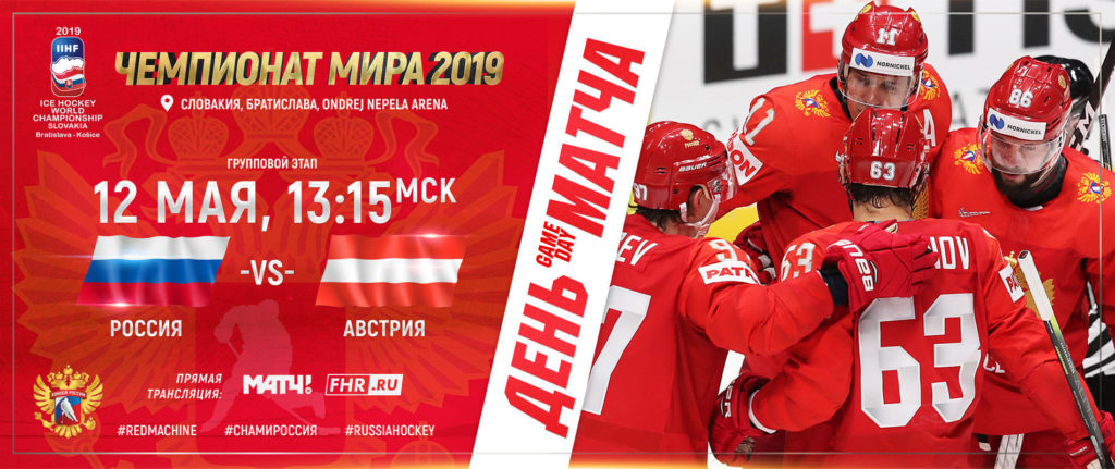 Россия — Австрия 12 мая 2019