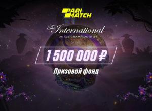Денежный конкурс THE INTERNATIONAL 2019 от Париматч